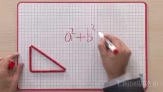 Доказательство теоремы Пифагора. Геометрия 8 класс