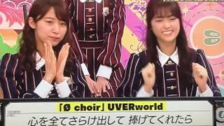 11月27日乃木坂工事中 高山一実のUVERworldの0choirの紹介.