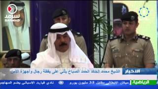 وزير الداخلية الشيخ محمد الخالد يثني على يقظة الأجهزة الأمنية بعد ضبط خلية حزب الله الإرهابية