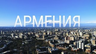 Современное образование в Армении | ОТКРЫТЫЙ УРОК