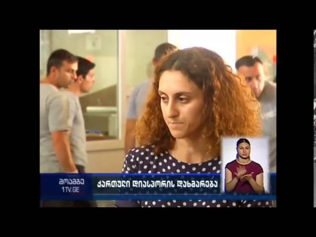 ქართული დიასპორის დახმარება თბილისს