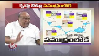 Special Discussion On Krishna Water Wasted Into Sea | 7 PM Discussion  Telugu News