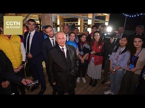 Смотреть Иностранная студентка не ожидала встретиться с Путиным лицом к лицу [Age0+] онлайн