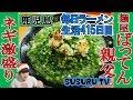 【鹿児島県 ラーメン】麺屋ばってん 親父 イブでもにんにく大量!ネギ爆盛り!のパン…