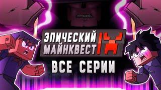 - ЭПИЧЕСКИЙ МАЙНКВЕСТ ВСЕ СЕРИИ МАЙНКРАФТ АНИМАЦИЯ