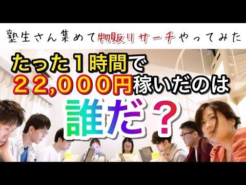 たった1時間で?万円!!Amazonギフト券 争奪「物販」リサーチがちバトル!!副業・脱サラ