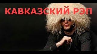 Кавказский рэп 2019 Русские отжигают в кавказском кафе группа Хорошо да Ладно