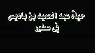 FB - Ah Djo ♥ عبد الحميد بن باديس ♥ أروع ما قـيـل ♥
