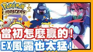 噢不!! 之前是怎麼打贏的w EX風露也太恐怖了吧w   該練練岩石系寶可夢啦!! - 手機遊戲 Pokemon Master 寶可夢大師《哲平》