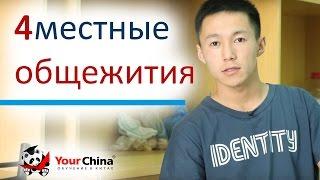 4 местные общежития - Нанкин