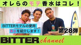 BITTER チャンネル Vol.28【ビターモデルが教えるモテ香水特集!】
