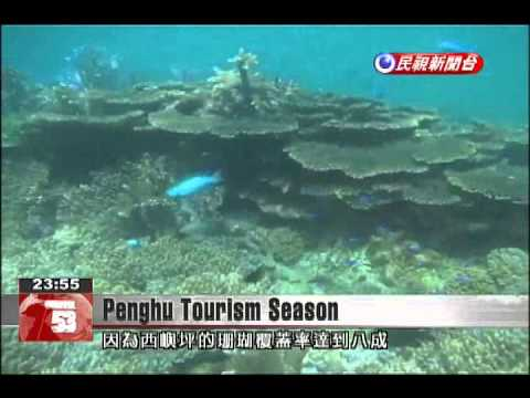 Snorkeling and marine exploration in store for visitors to Penghu