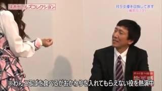 【牛舌ガールズコレクション 】 小嶋菜月『目指せ月9女優』 『AKB48の牛舌(ベコタン)GIRLS 特設応援サイト』 http://www.tohoku-akb48.jp/ 仙台放送:AKB48の...