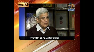 Rajneeti राजनीति - Interview Of General Secretary of the CPI(M) Prakash Karat With Vasindra Mishra