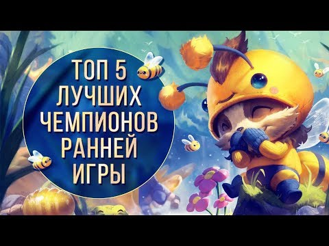 видео: ТОП 5 ЧЕМПИОНОВ РАННЕЙ ИГРЫ | ТОПОВАЯ ЛИГА league of legends