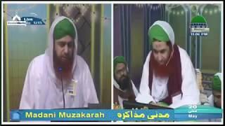 Marhaba Sad Marhaba Phir Aamd e Ramzan Hai - Qari Khalil Attari / Umar Attari