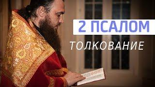 2 ПСАЛОМ Толкование Священник Максим Каскун