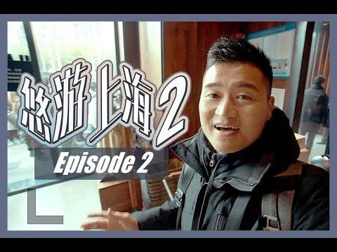【悠遊上海2】Shanghai Vlog Ep.2 |到訪全球最大星巴克Starbucks分店|(中文字幕)