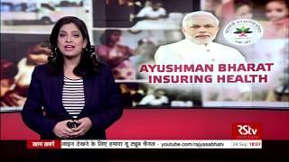 In Depth - Ayushman Bharat: Insuring Health