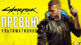Cyberpunk 2077 — Ультимативное Превью самой ожидаемой игры 2020 года