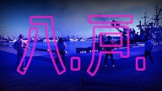DA PUMP / U.S.A. (替え歌) 八戸市ver.『おんでやんせ八戸』 Video