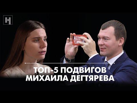 Топ-5 подвигов Дегтярева. Что сделал новый врио за неделю в Хабаровске?