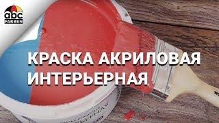Фарба Інтер'єрна Акрилова | Olecolor