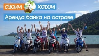Аренда байка на острове Ко Чанг | Rent motorbike, scooter in Koh Chang, Thailand(Подпишись на наш канал и смотри другие страны https://www.youtube.com/channel/UCcwDl4Ur1bUfPK-R_FKJA4A Рекомендуем посмотреть други..., 2013-12-16T15:45:59.000Z)