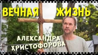 ВЕЧНАЯ ЖИЗНЬ АЛЕКСАНДРА ХРИСТОФОРОВА скачать фильм бесплатно