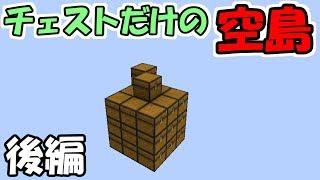 【マインクラフト】全てのブロックがチェストになった空島 ~後編~【マイクラ実況】