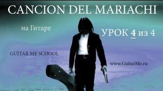 CANCION DEL MARIACHI - Урок 4 из 4 СОЛО. АНТОНИО БАНДЕРАС / GuitarMe.ru
