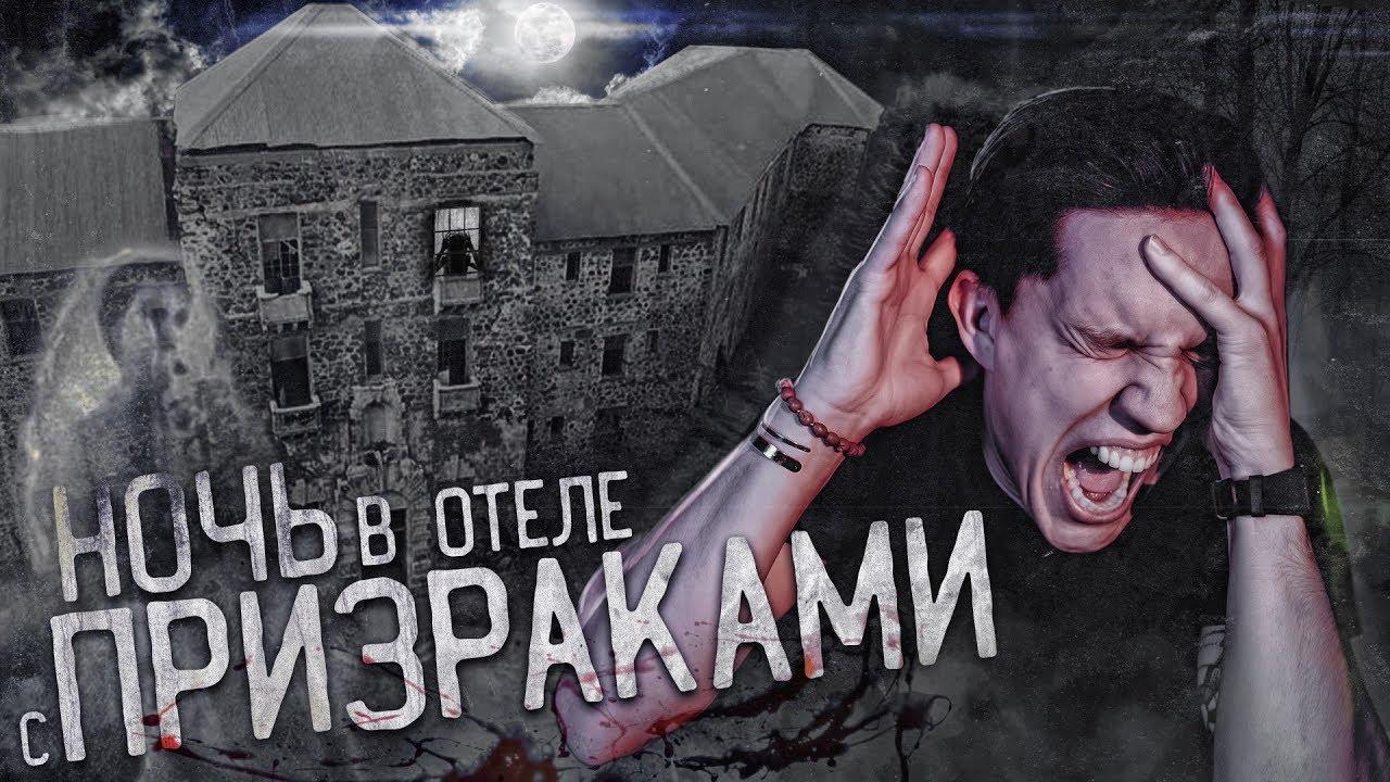 ПЕРЕНОЧЕВАЛ в заброшенном Отеле с тремя Призраками... GhostBuster 3 сезон