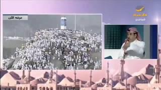 لقاء خاص ليوم عرفة مع عبدالرحمن المرشد للحديث عن جهود المملكة في مشاعر الحج