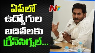 Download AP Government Green Signal To Employees Transfers || NTV Mp3 and Videos