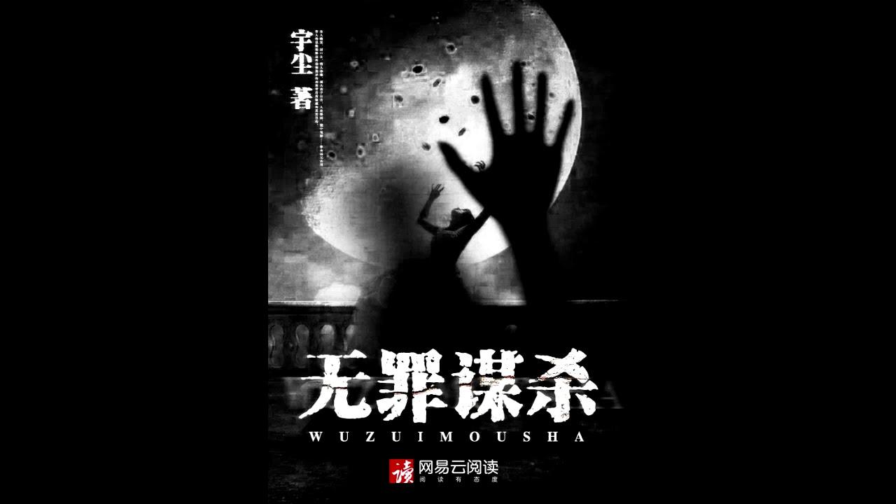 《无罪谋杀》第146章 最不完美谋杀(2) | 网红有声书