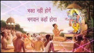भक्त नहीं होगे तो भगवान कहाँ होगा | Bhakat Nahi Hoge To Bhagwan Kha Hogaa