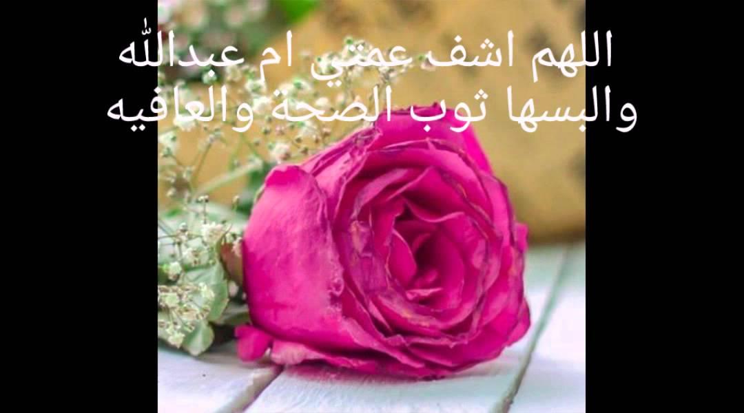 اللهم اشف عمتي ام عبدالله Youtube