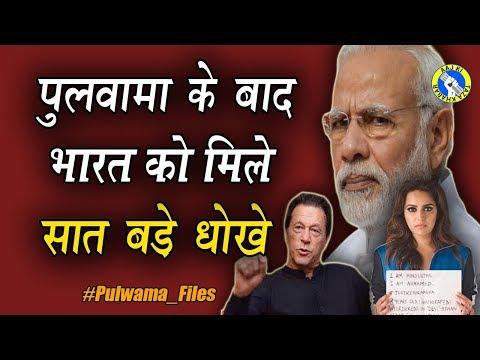 7 Betrayals India got after PULWAMA |  AKTK
