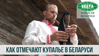 Традиции празднования Купалья в Беларуси
