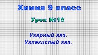 Химия 9 класс (Урок№18 - Угарный газ. Углекислый газ.)