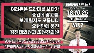 지상파 광고 매출 줄었다고 징징되자 여당이 보인 태도…오랜만에 뭉친 김진태의원과 조원진의원