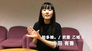 ushida movie