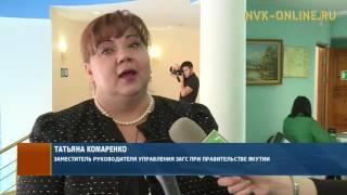 В Якутске юбилейную 385-ю пару молодоженов поздравили представители городской администрации