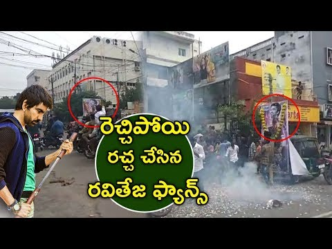 OMG..!! See What Raviteja Fans Did During The Release Of #Rajathegreat | FreeTicket