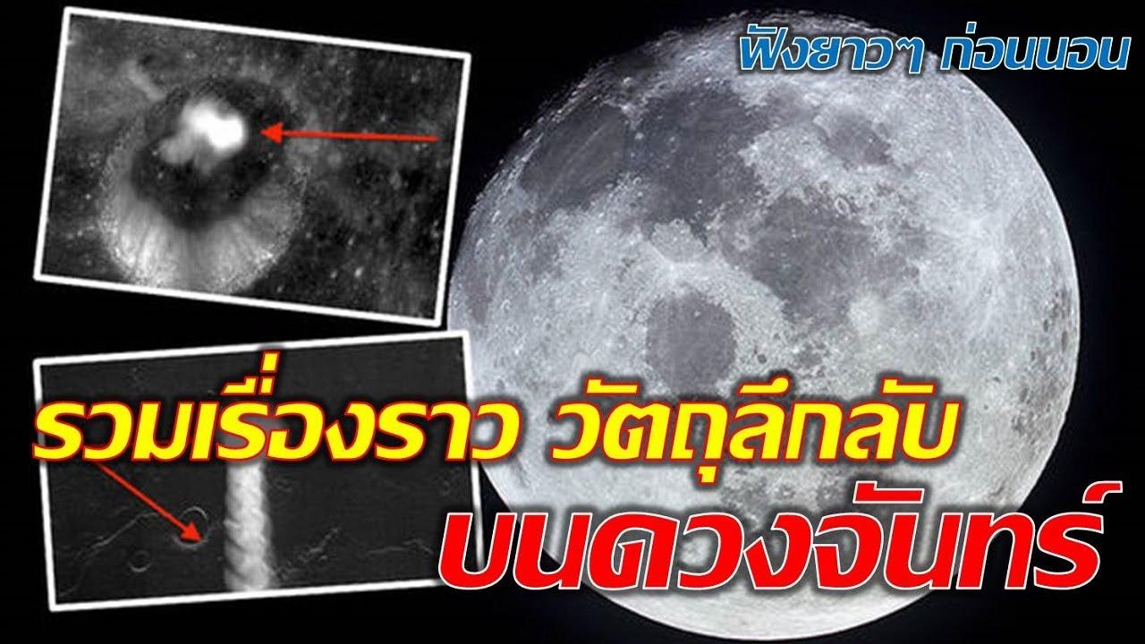 รวมเรื่องแปลก วัตถุประหลาดลึกลับ บนดวงจันทร์ (ฟังยาวๆกล่อมนอน 5 ****โมงเต็ม)
