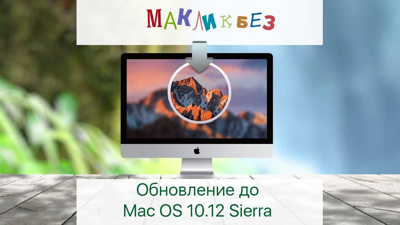 10.12.0 OS X TÉLÉCHARGER MAC
