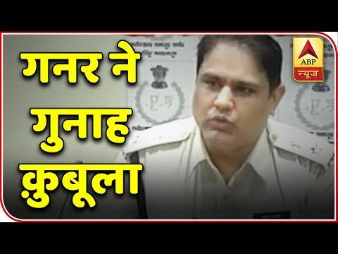 Gurugram Police Full PC: Gunner Mahipal Has Confessed His Crime   ABP News