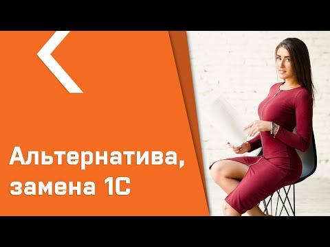 ЗАМЕНА / АЛЬТЕРНАТИВА / АНАЛОГИ 1С