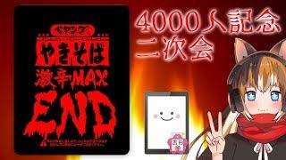 [二次会]らんまるちゃんのペヤング 激辛やきそばMAXEND by 吉田