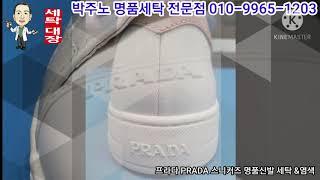 프라다 PRADA 스니커즈 명품신발 세탁 &염색